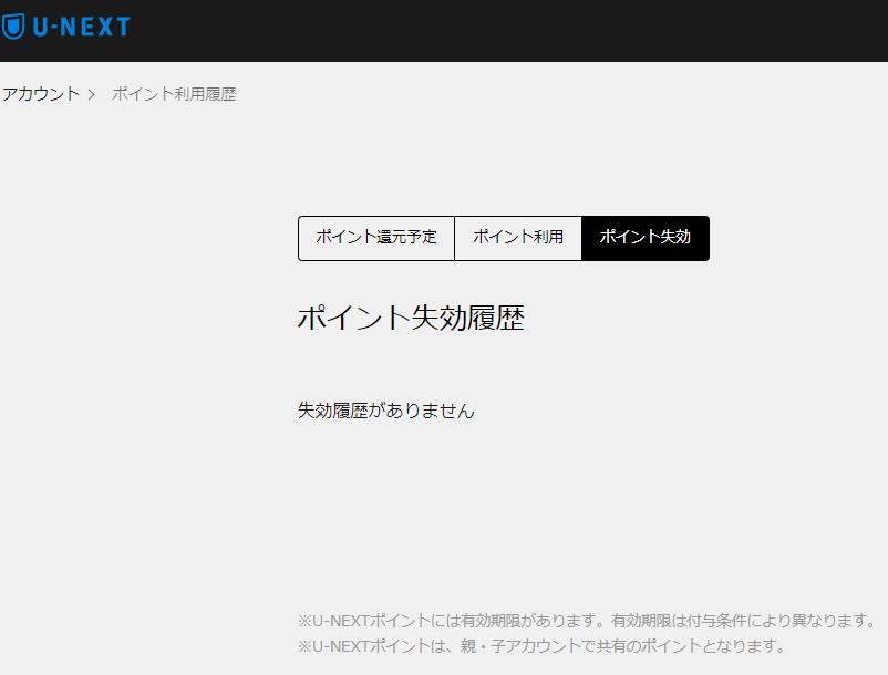U-NEXTポイントチャージ方法手順画像_10