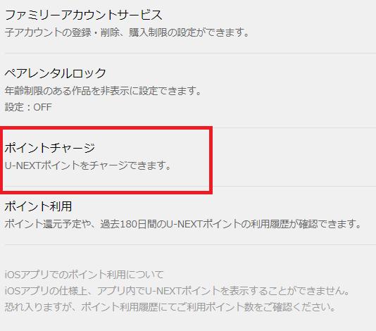 U-NEXTポイントチャージ方法手順画像_3