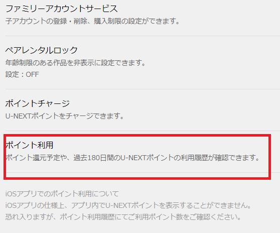U-NEXTポイントチャージ方法手順画像_7