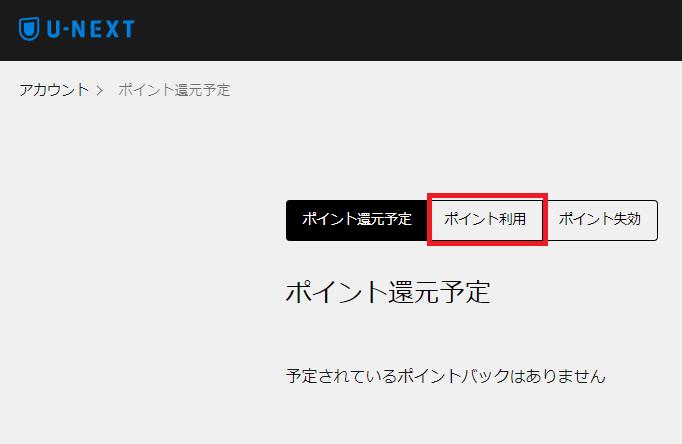 U-NEXTポイントチャージ方法手順画像_8