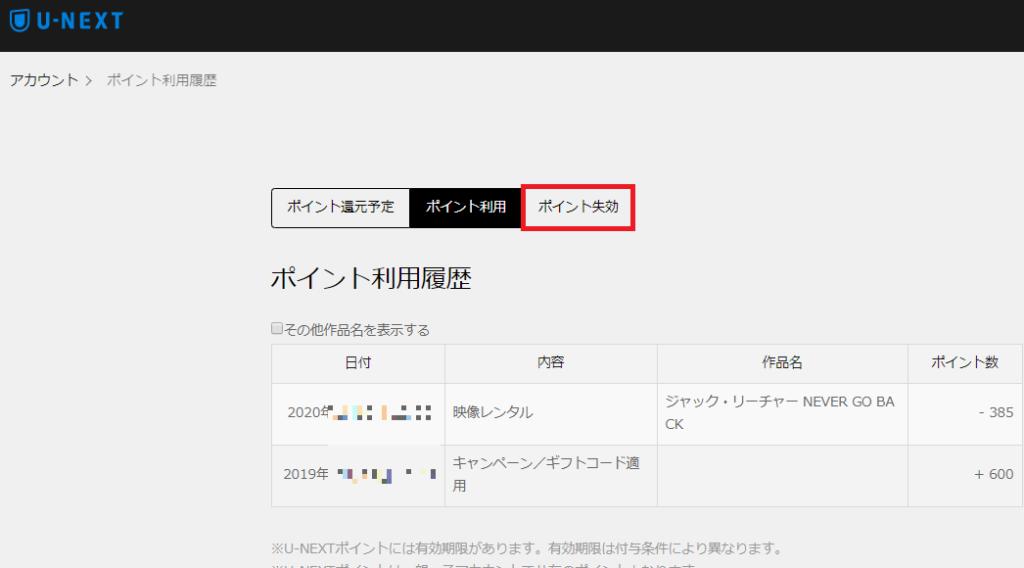 U-NEXTポイントチャージ方法手順画像_9