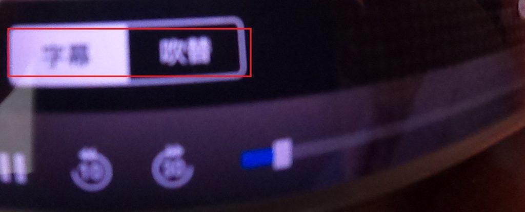 U-NEXTの吹き替えや字幕設定方法手順画像_16