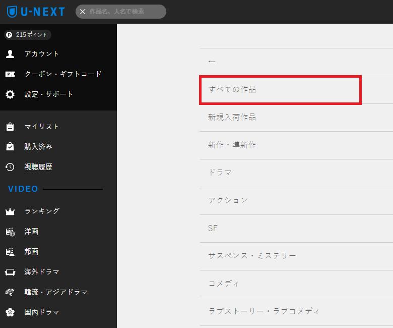U-NEXTの吹き替えや字幕対応作品検索方法の手順画像_3