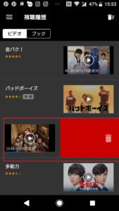 U-NEXTで動画や雑誌等の視聴履歴削除や確認方法の手順画像_4