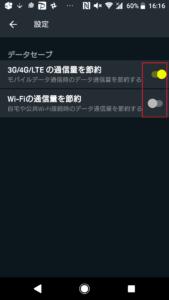 DAZNの画質はどれくらい画質変更方法の手順画像_3