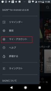 DAZNで複数端末からの同時視聴はできる登録デバイス確認、削除方法の手順画像_2