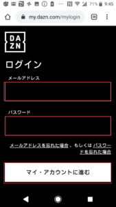 DAZNで複数端末からの同時視聴はできる登録デバイス確認、削除方法の手順画像_4