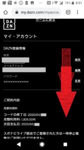 DAZNで複数端末からの同時視聴はできる登録デバイス確認、削除方法の手順画像_5