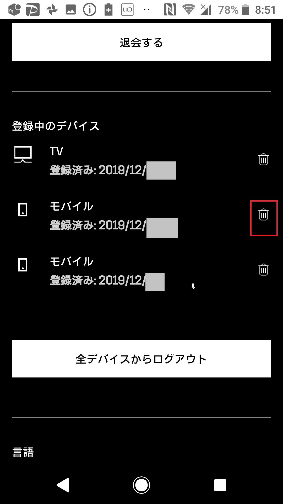 DAZNで複数端末からの同時視聴はできる登録デバイス確認、削除方法の手順画像_6