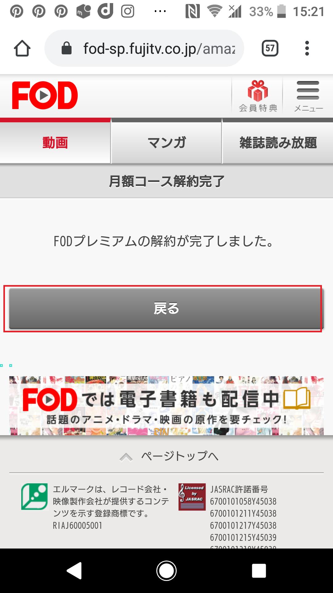 FODプレミアム1ヶ月無料おためし解約方法手順の画像_10