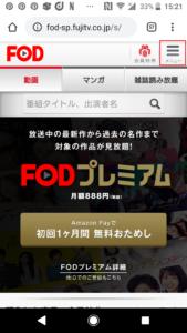 FODプレミアム2週間無料おためし解約方法手順の画像_11