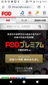FODプレミアム2週間無料おためし解約方法手順の画像_13