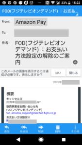 FODプレミアム2週間無料おためし解約方法手順の画像_14