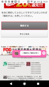 FODプレミアム2週間無料おためし解約方法手順の画像_9