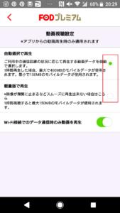 FODプレミアム画質設定方法の手順画像_3