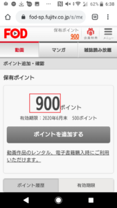 FODプレミアムの作品をレンタルする方法は8が付く日の400ポイント受け取り方法の手順画像_4