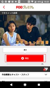 FODプレミアムで複数デバイスからの同時視聴方法は家族でFODプレミアムや動画配信サービスを利用する方法手順の画像_3
