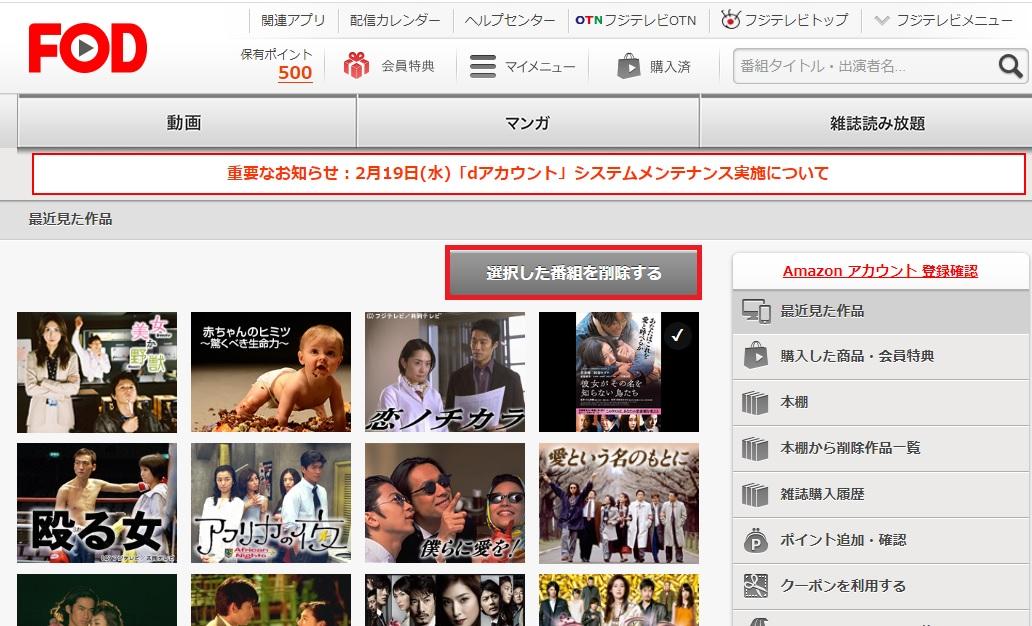 FODプレミアムで動画の視聴履歴削除や確認方法の手順画像_12