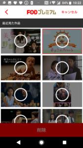 FODプレミアムで動画の視聴履歴削除や確認方法の手順画像_4