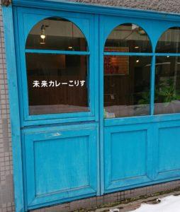 未来カレーこりすの窓