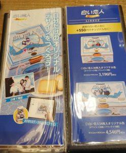 イシヤカフェ新千歳空港店のオリジナル缶
