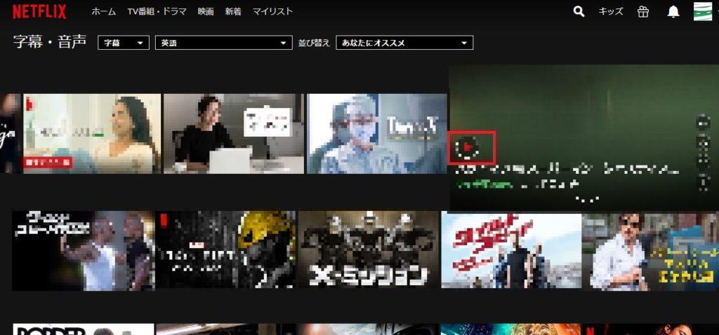 NETFLIXは英語字幕や吹き替え設定できる字幕または吹き替え対応作品検索方法の手順画像_6