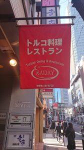 トルコ料理サライ赤坂店の外観