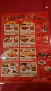 トルコ料理サライ赤坂店のランチメニュー