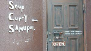 札幌路地裏スープカリィ侍サムライ(SAMURAI)さくら店の玄関