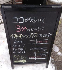 札幌路地裏スープカリィ侍サムライ(SAMURAI)キャンプ店の案内板