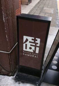札幌路地裏スープカリィ侍サムライ(SAMURAI)さくら店の看板