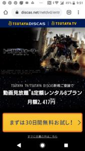 TSUTAYA TVTSUTAYA DISCAS30日間無料お試し登録方法や始め方の手順画像_1