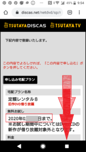 TSUTAYA TVTSUTAYA DISCAS30日間無料お試し登録方法や始め方の手順画像_12