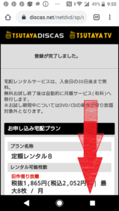 TSUTAYA TVTSUTAYA DISCAS30日間無料お試し登録方法や始め方の手順画像_16