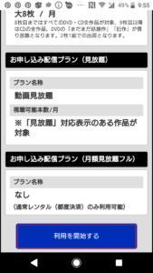 TSUTAYA TVTSUTAYA DISCAS30日間無料お試し登録方法や始め方の手順画像_17