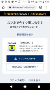 TSUTAYA TVTSUTAYA DISCAS30日間無料お試し登録方法や始め方の手順画像_18