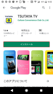 TSUTAYA TVTSUTAYA DISCAS30日間無料お試し登録方法や始め方の手順画像_19