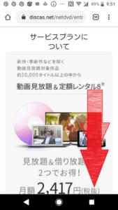 TSUTAYA TVTSUTAYA DISCAS30日間無料お試し登録方法や始め方の手順画像_2
