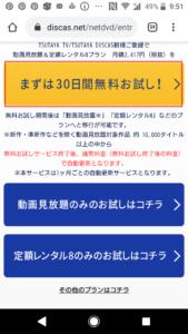 TSUTAYA TVTSUTAYA DISCAS30日間無料お試し登録方法や始め方の手順画像_3
