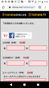 TSUTAYA TVTSUTAYA DISCAS30日間無料お試し登録方法や始め方の手順画像_4