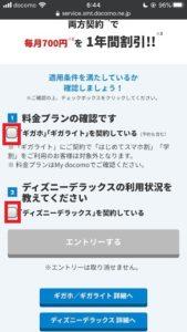 ドコモギガホギガライトユーザーキャンペーンディズニーデラックス1年無料特典申し込み方法手順の画像_2
