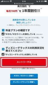ドコモギガホギガライトユーザーキャンペーンディズニーデラックス1年無料特典申し込み方法手順の画像_3