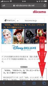 ドコモギガホギガライトユーザーキャンペーンディズニーデラックス1年無料特典申し込み方法手順の画像_4