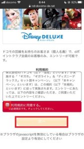 ドコモギガホギガライトユーザーキャンペーンディズニーデラックス1年無料特典申し込み方法手順の画像_5