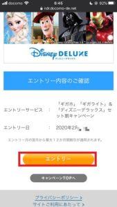 ドコモギガホギガライトユーザーキャンペーンディズニーデラックス1年無料特典申し込み方法手順の画像_6