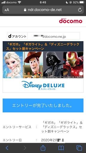ドコモギガホギガライトユーザーキャンペーンディズニーデラックス1年無料特典申し込み方法手順の画像_7