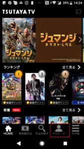 TSUTAYA TV(ツタヤティービー)の動画ダウンロード、オフライン視聴方法の手順画像_1