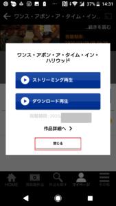 TSUTAYA TV(ツタヤティービー)の動画ダウンロード、オフライン視聴方法の手順画像_11