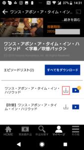 TSUTAYA TV(ツタヤティービー)の動画ダウンロード、オフライン視聴方法の手順画像_12