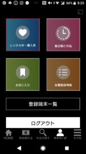 TSUTAYA TV(ツタヤティービー)の動画ダウンロード、オフライン視聴方法の手順画像_2